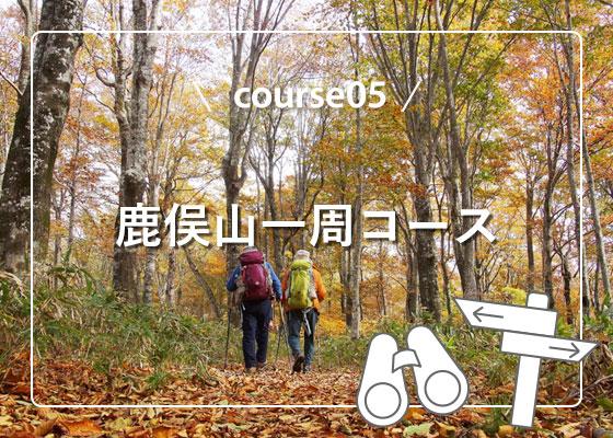 鹿俣山一周コース